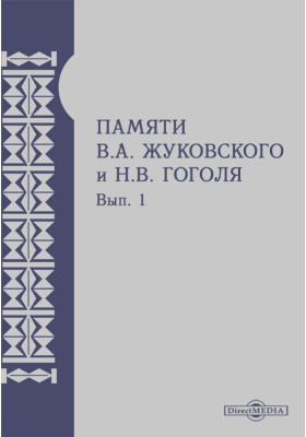 Памяти В.А. Жуковского и Н.В. Гоголя. Вып. 1