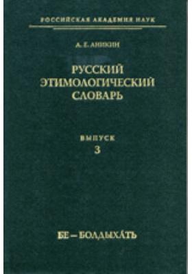 Русский этимологический словарь. (Бе - Болдыхать). Вып. 3