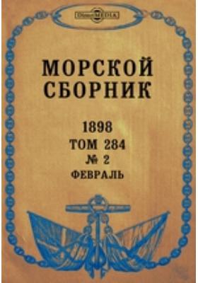 Морской сборник: журнал. 1898. Том 284, № 2, Февраль