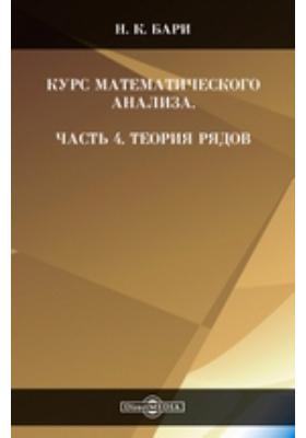 Курс математического анализа, Ч. 4. Теория рядов