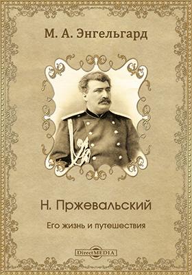 Н. Пржевальский : Его жизнь и путешествия: биографический очерк