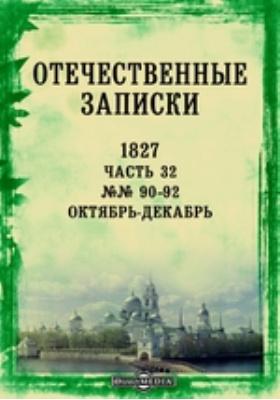 Отечественные записки: журнал. 1827. №№ 90-92, Октябрь-декабрь, Ч. 32