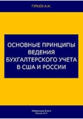 Основные принципы ведения бухгалтерского учета в США и России