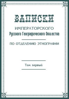 Записки Императорского Русского географического общества по отделению этнографии. 1867. Т. 1
