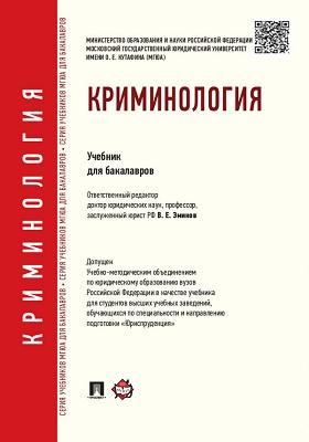 Криминология : учебник для бакалавров