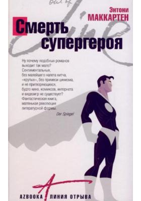 Смерть супергероя = Death of a Superhero : Роман
