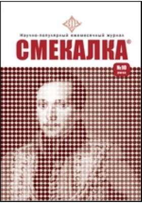 Смекалка: журнал. 2012. № 10