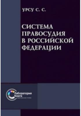 Система правосудия в Российской Федерации