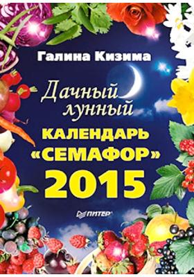 Дачный лунный календарь «Семафор» на 2015 год