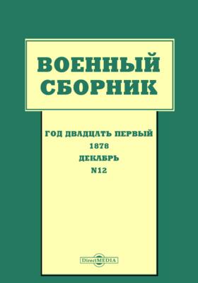 Военный сборник: журнал. 1878. Т. 124. № 12