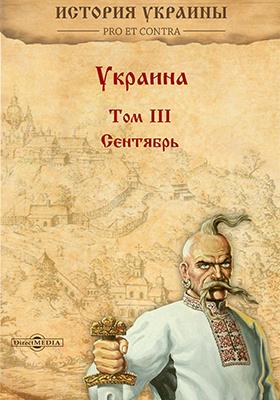 Украина: журнал. 2015. Том III. Сентябрь