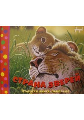 Страна зверей : Чудесная книга-панорама