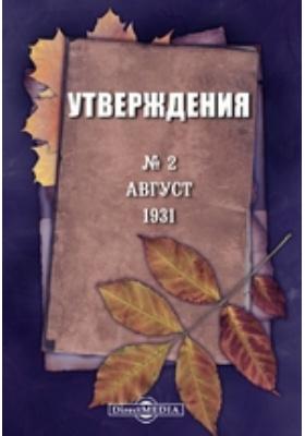 Утверждения: журнал. 1931. № 2, Август
