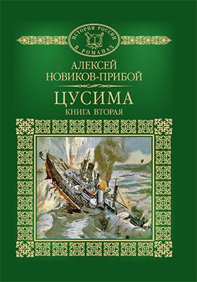 Т. 62. Цусима : роман в двху книгах: художественная литература. Кн. 2. Бой