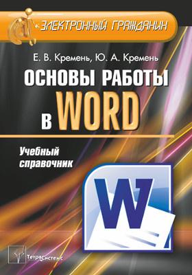 Основы работы в Word : учебный справочник: справочник