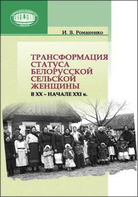 Трансформация статуса белорусской сельской женщины в ХХ – начале ХХI в