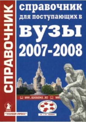 Справочник для поступающих в высшие учебные заведения 2007-2008