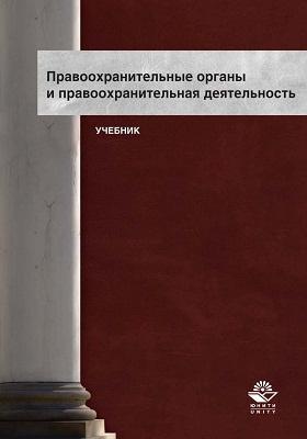 Правоохранительные органы и правоохранительная деятельность: учебник