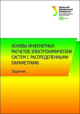 Основы инженерных расчетов электрохимических систем с распределенными параметрами: учебно-методическое пособие
