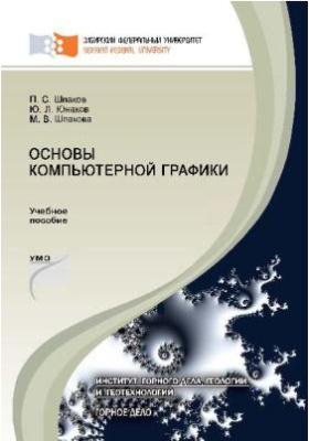 Основы компьютерной графики: учебное пособие
