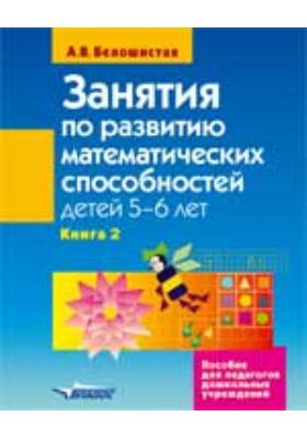 Занятия по развитию математических способностей детей 5—6 лет. Книга 2. Задания для индивидуальной работы с детьми