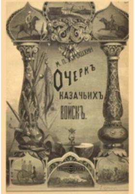 Очерк казачьих войск