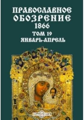 Православное обозрение: журнал. 1866. Т. 19, Январь-апрель