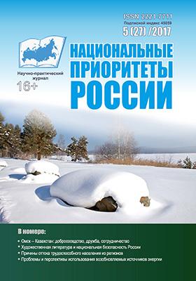 Национальные приоритеты России: научный журнал. 2017. № 5(27)