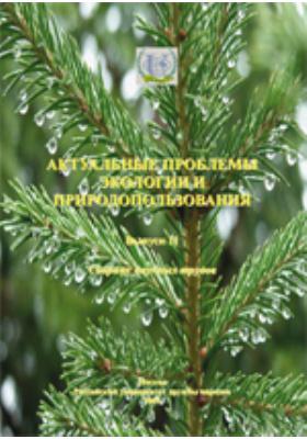 Актуальные проблемы экологии и природопользования: сборник научных трудов. Вып. 11