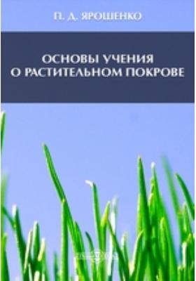 Основы учения о растительном покрове