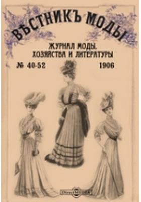 Вестник моды. 1906. № 40-52