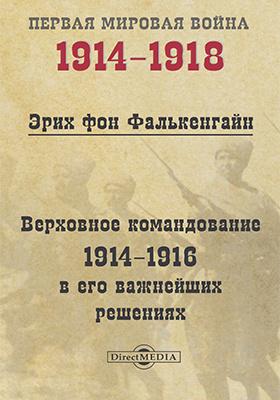 Верховное командование 1914-1916 в его важнейших решениях: документально-художественная литература