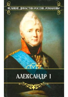Император Александр I. Александр I