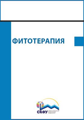 Фитотерапия: учебное пособие