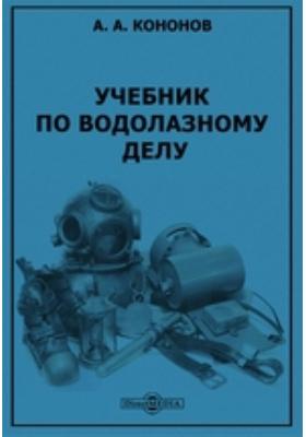 Учебник по водолазному делу