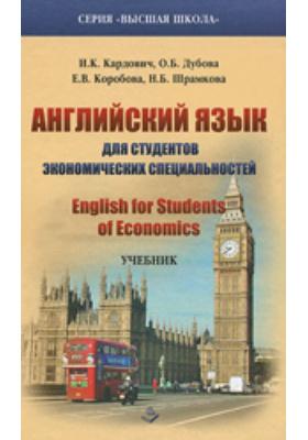 Английский язык : для студентов экономических специальностей: учебник