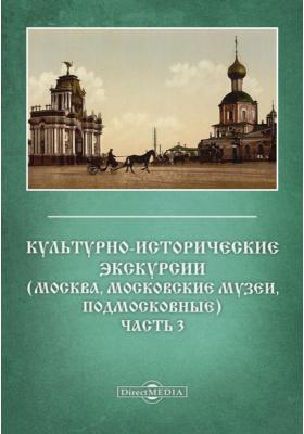 Культурно-историческиеэкскурсии. (Москва, московские музеи, подмосковные), Ч. 3