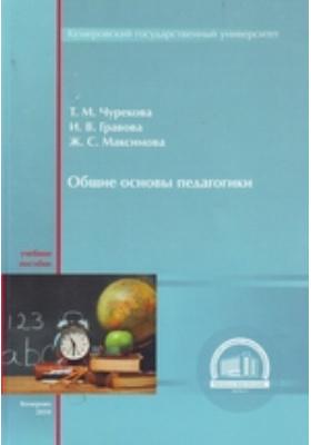Общие основы педагогики: учебное пособие