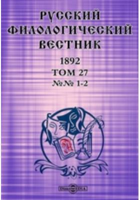 Русский филологический вестник: журнал. 1892. Том 27, №№ 1-2