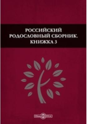 Российский родословный сборник. Книжка 3