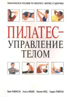 Пилатес - управление телом = The Official Body Control Pilates Manual