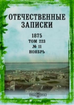 Отечественные записки. 1875. Т. 223, № 11, Ноябрь