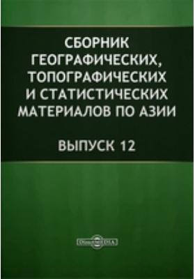 Сборник географических, топографических и статистических материалов по Азии: журнал. 1884. Вып. 12