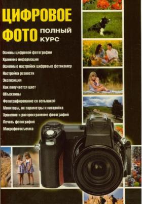 Цифровое фото : Полный курс