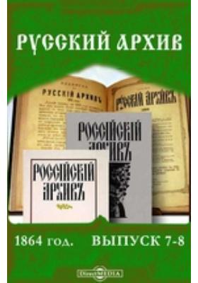 Русский архив: журнал. 1864. Выпуск 7