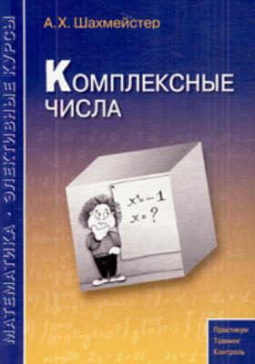 Комплексные числа : Пособие для школьников, абитуриентов и учителей