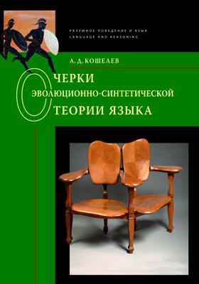 Очерки эволюционно-синтетической теории языка: монография