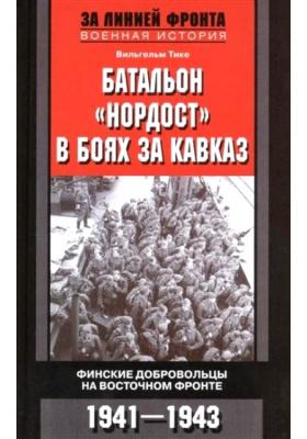 """Батальон """"Нордост"""" в боях за Кавказ = An den Brennpunkten der Osteront : Финские добровольцы на Восточном фронте. 1941-1943"""