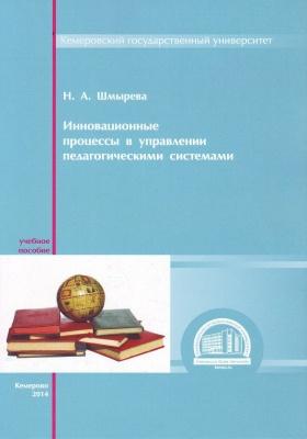 Инновационные процессы в управлении педагогическими системами: учебное пособие