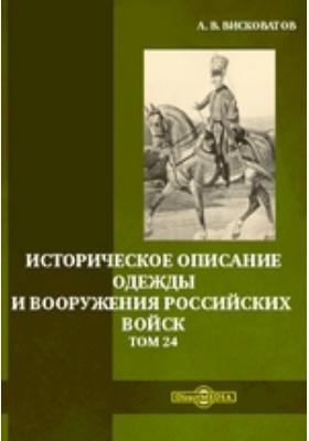 Историческое описание одежды и вооружения российских войск. Т. 24